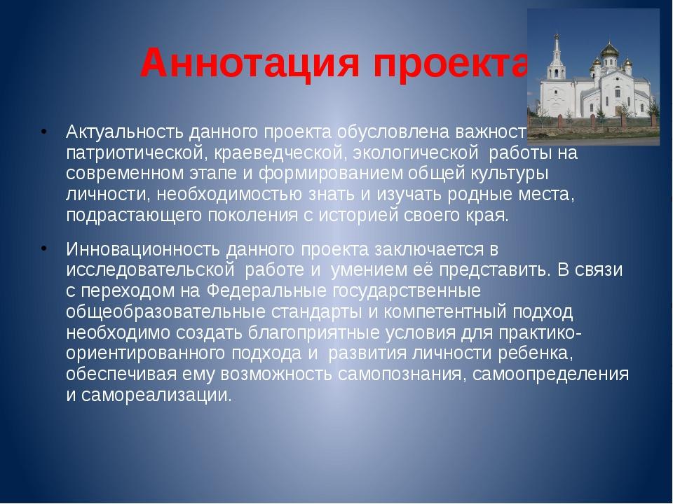 Аннотация проекта Актуальность данного проекта обусловлена важностью патриоти...