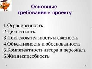 Основные требования к проекту Ограниченность Целостность Последовательность и