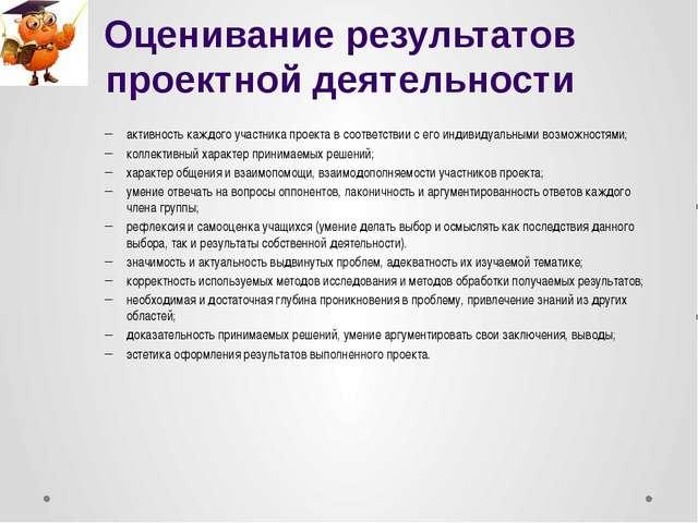 активность каждого участника проекта в соответствии с его индивидуальными во...