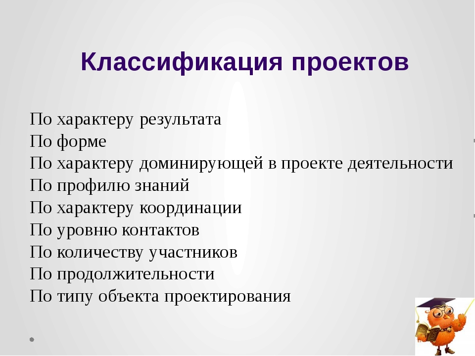 Классификация проектов По характеру результата По форме По характеру доминиру...