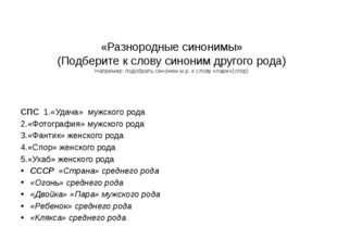«Разнородные синонимы» (Подберите к слову синоним другого рода) Например: по