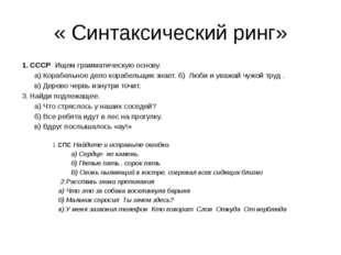 « Синтаксический ринг» СССР Ищем грамматическую основу. а) Корабельное дело к