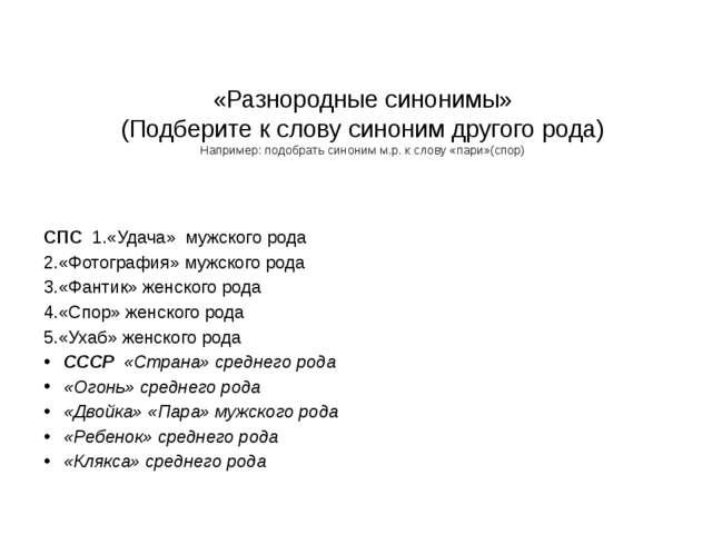 «Разнородные синонимы» (Подберите к слову синоним другого рода) Например: по...