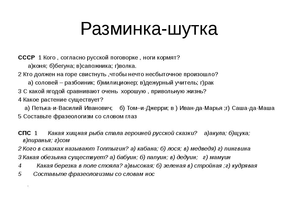 Разминка-шутка СССР 1 Кого , согласно русской поговорке , ноги кормят? а)коня...