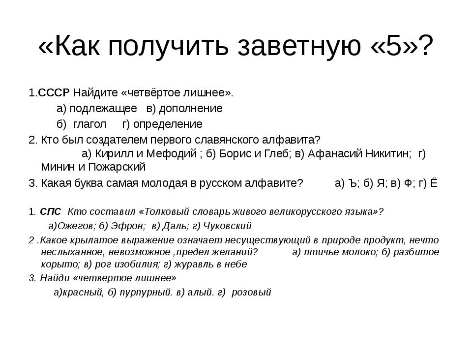 «Как получить заветную «5»? 1.СССР Найдите «четвёртое лишнее». а) подлежащее...