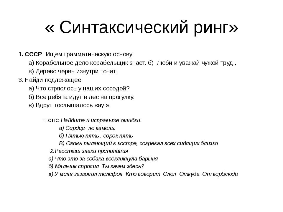« Синтаксический ринг» СССР Ищем грамматическую основу. а) Корабельное дело к...