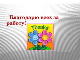 Благодарю всех за работу!