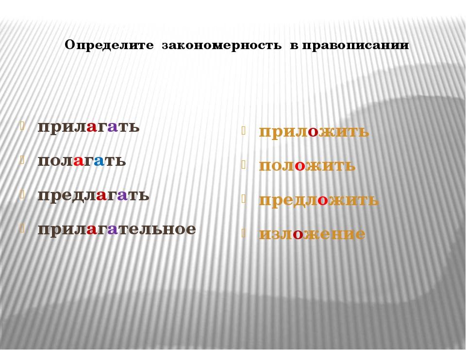 Определите закономерность в правописании прилагать полагать предлагать прилаг...