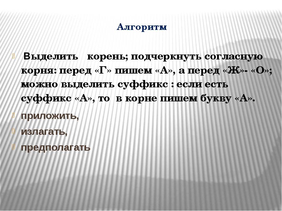 Алгоритм Выделить корень; подчеркнуть согласную корня: перед «Г» пишем «А», а...