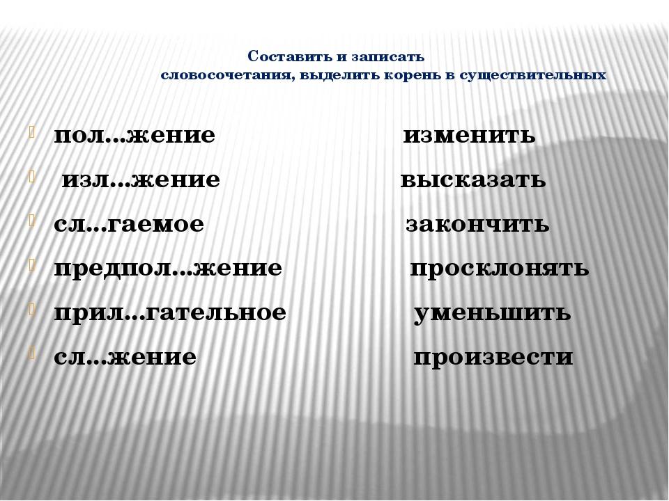 Составить и записать словосочетания, выделить корень в существительных пол.....