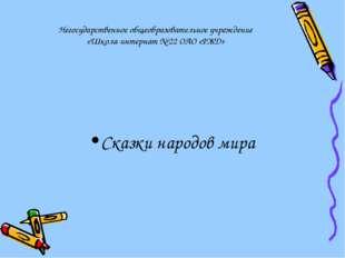 Негосударственное общеобразовательное учреждение «Школа-интернат № 22 ОАО «РЖ