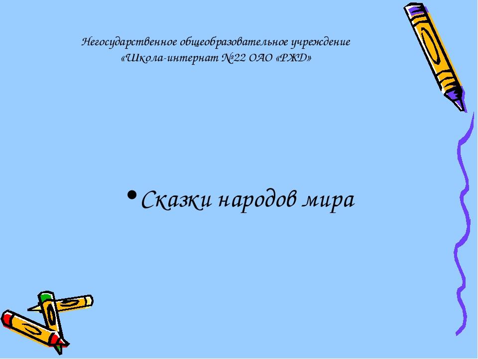 Негосударственное общеобразовательное учреждение «Школа-интернат № 22 ОАО «РЖ...