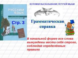 Стр. 3 ВСПОМНИ ВЫСКАЗЫВАНИЕ ЛЕТУЧЕЙ МЫШИ В начальной форме все слова вынужден