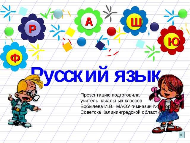 Русский язык Презентацию подготовила учитель начальных классов Бобылева И.В....