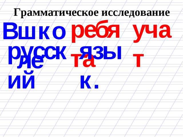 Грамматическое исследование ребята В школе русский язык. учат