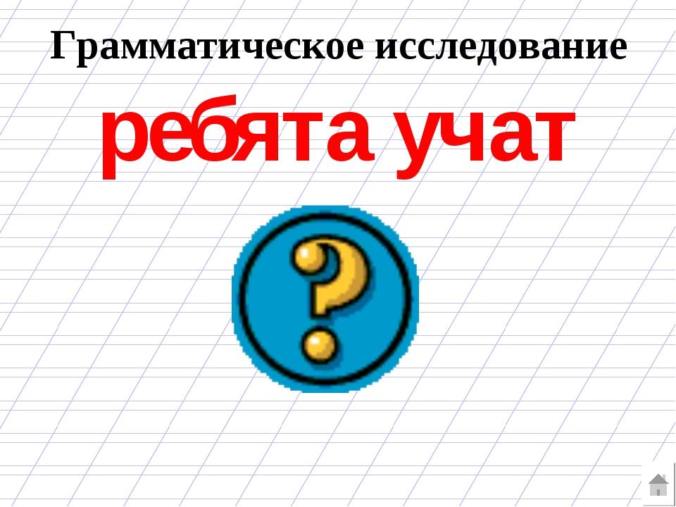 презентация грамматическая основа в гиа по русскому языку