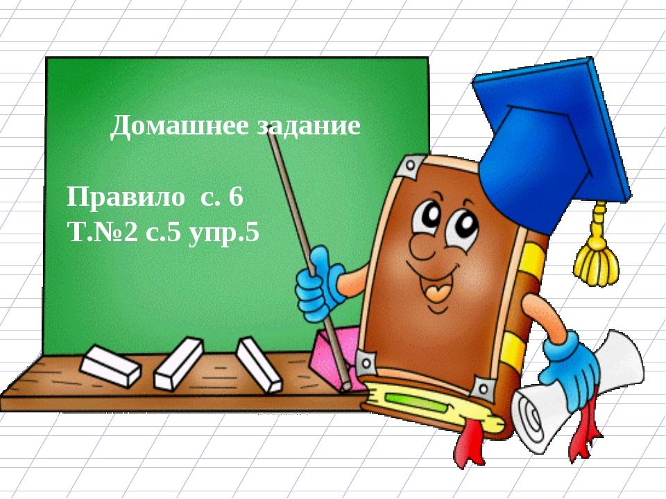 Домашнее задание Правило с. 6 Т.№2 с.5 упр.5