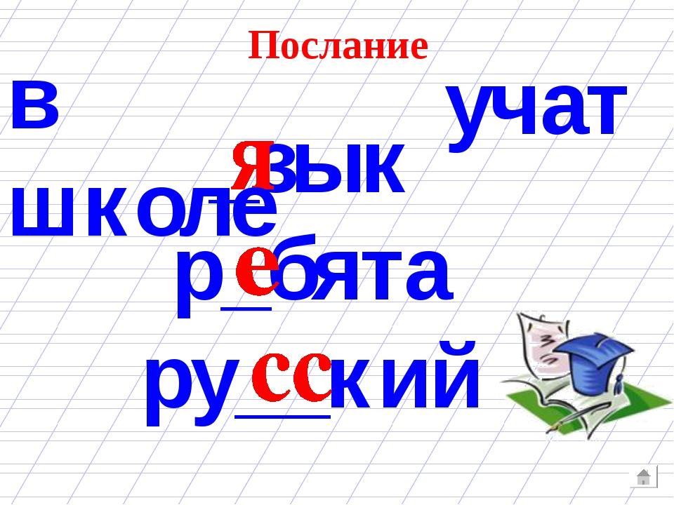 _зык р_бята ру__кий Послание в школе учат