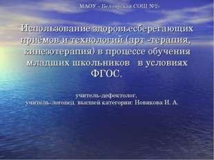 МАОУ « Белоярская СОШ №2» Использование здоровьесберегающих приёмов и технол