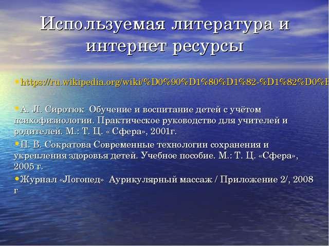 Используемая литература и интернет ресурсы https://ru.wikipedia.org/wiki/%D0%...