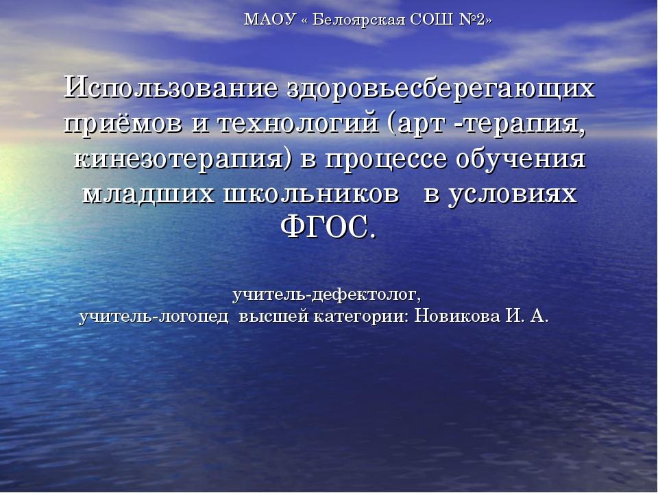 МАОУ « Белоярская СОШ №2» Использование здоровьесберегающих приёмов и технол...