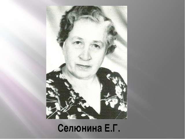Селюнина Е.Г.