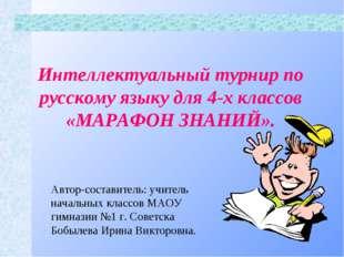 Интеллектуальный турнир по русскому языку для 4-х классов «МАРАФОН ЗНАНИЙ». А