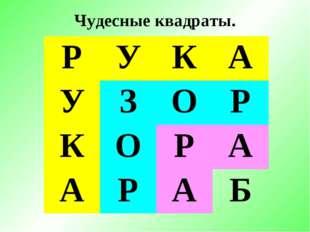 Чудесные квадраты. РУКА УЗОР КОРА АРАБ