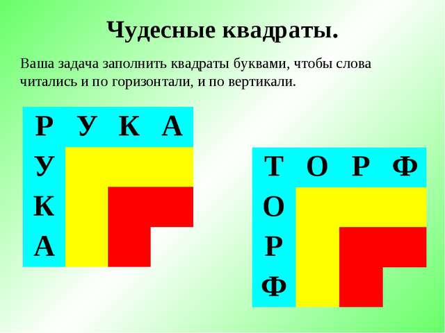 Чудесные квадраты. Ваша задача заполнить квадраты буквами, чтобы слова читали...