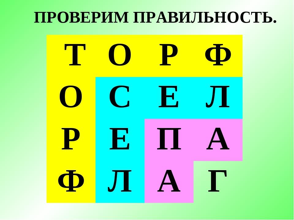 ПРОВЕРИМ ПРАВИЛЬНОСТЬ. ТОРФ ОСЕЛ РЕПА ФЛАГ