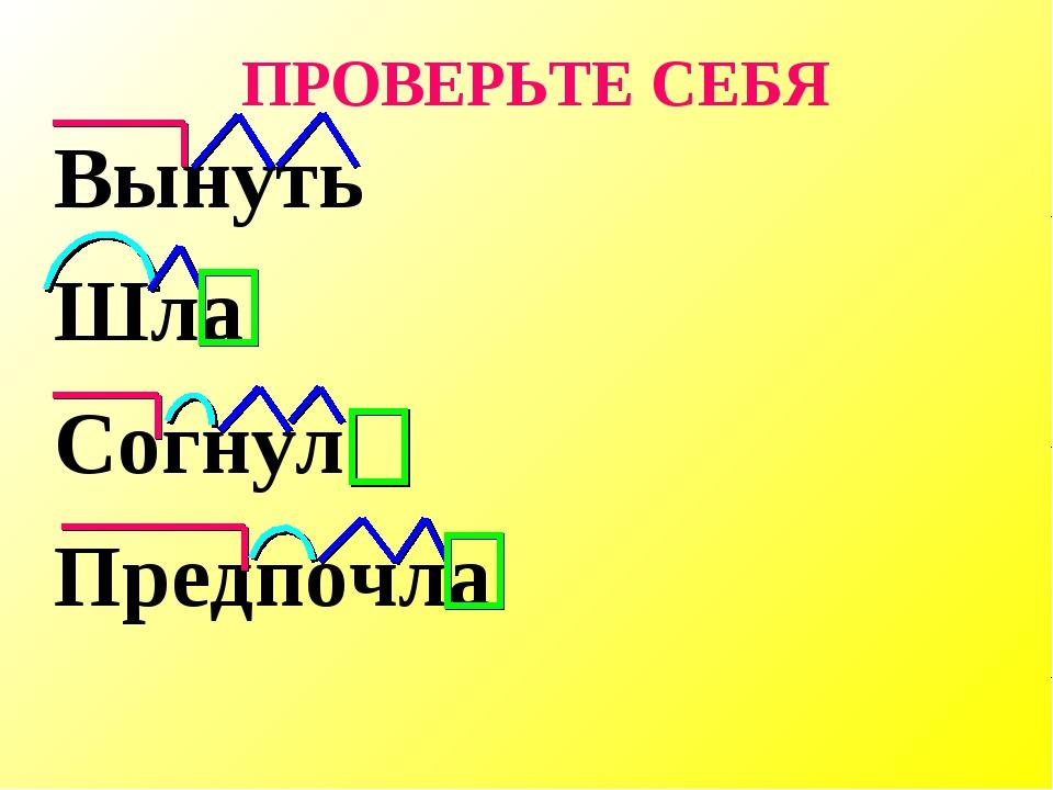 Вынуть Шла Согнул Предпочла ПРОВЕРЬТЕ СЕБЯ