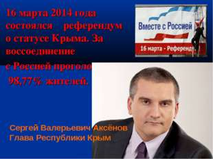16 марта 2014 года состоялся референдум о статусе Крыма. За воссоединение с