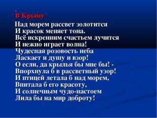 . В Крыму Над морем рассвет золотится И красок меняет тона. Всё искренним сч