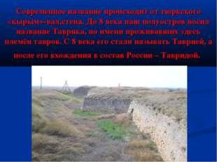 Современное название происходит от тюркского «кырым»-вал,стена. До 8 века наш