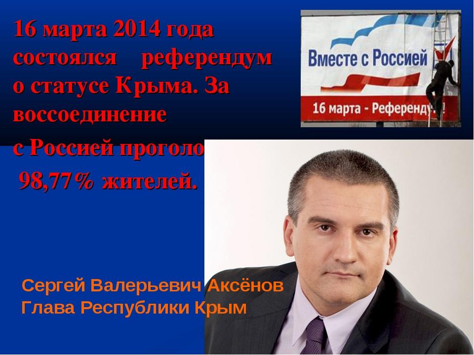 16 марта 2014 года состоялся референдум о статусе Крыма. За воссоединение с...