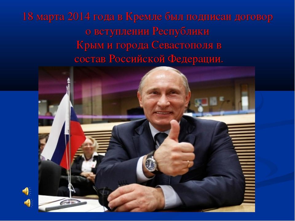18 марта 2014 года в Кремле был подписан договор о вступлении Республики Кры...