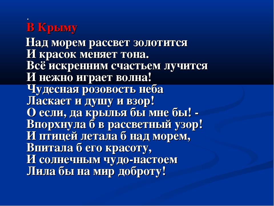 . В Крыму Над морем рассвет золотится И красок меняет тона. Всё искренним сч...