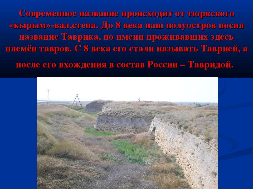 Современное название происходит от тюркского «кырым»-вал,стена. До 8 века наш...