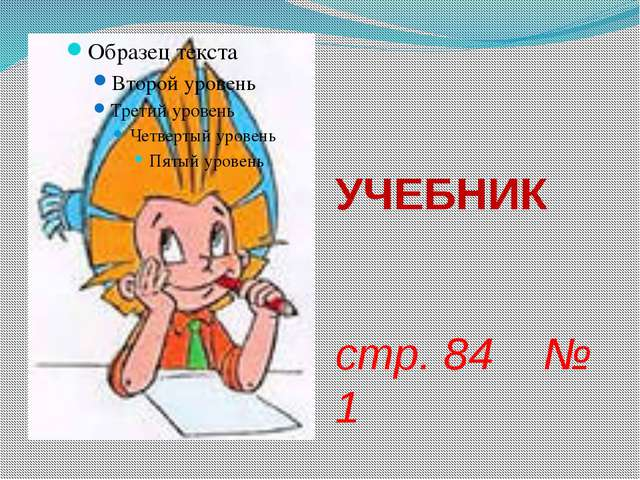 УЧЕБНИК стр. 84 № 1