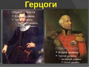 Герцоги