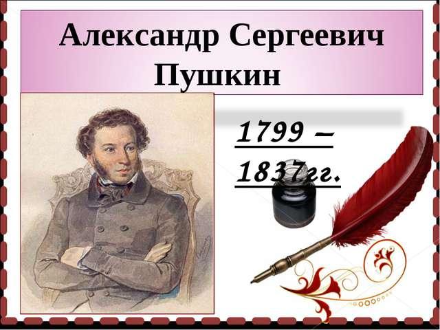 1799 – 1837гг.