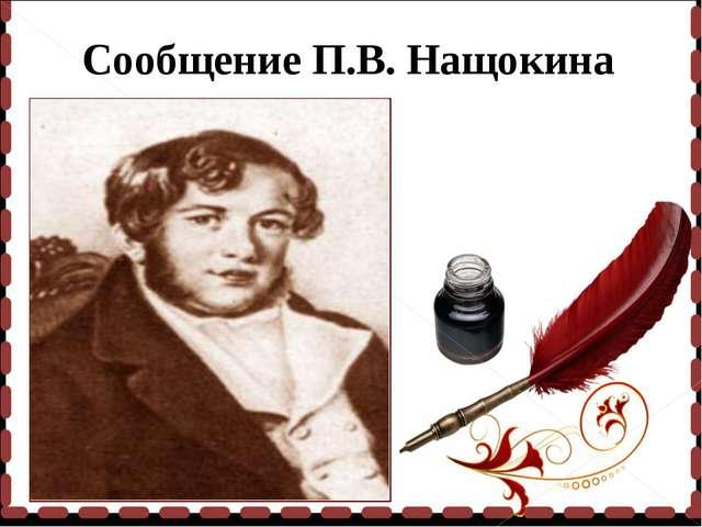 Сообщение П.В. Нащокина