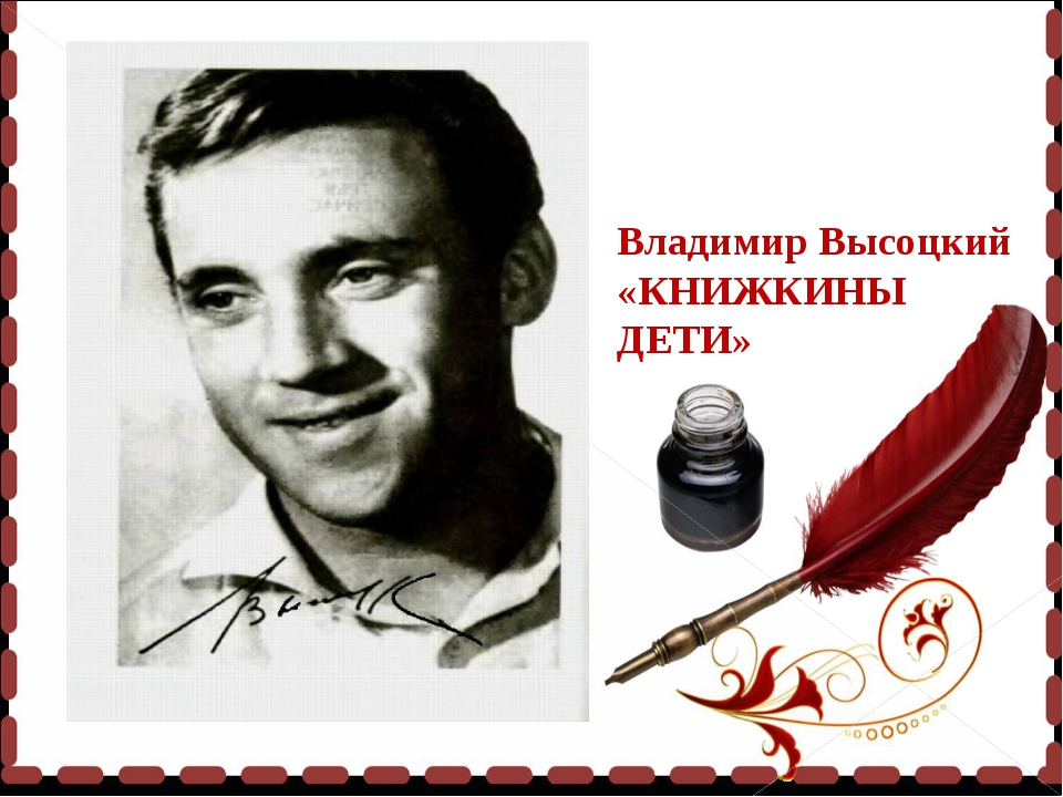 Владимир Высоцкий «КНИЖКИНЫ ДЕТИ»