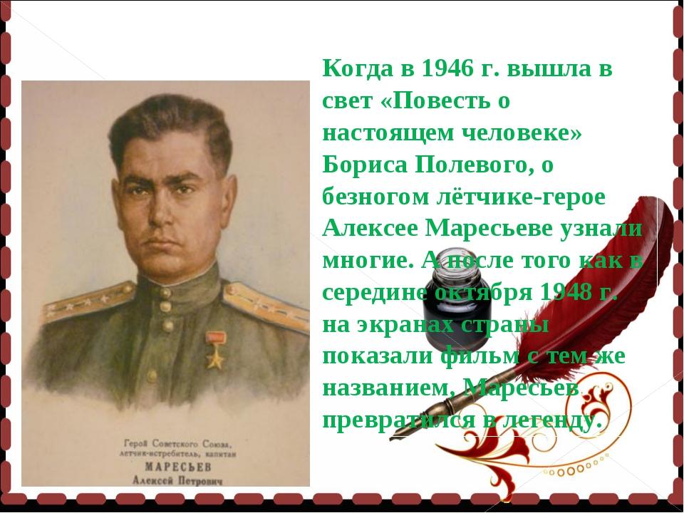 Когда в 1946 г. вышла в свет «Повесть о настоящем человеке» Бориса Полевого,...