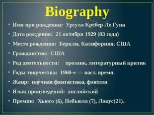 Biography Имя при рождении: Урсула Крёбер Ле Гуин Дата рождения: 21 октября 1