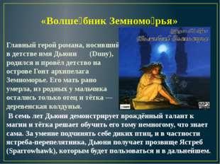 «Волше́бник Земномо́рья» Главный герой романа, носивший в детстве имя Дьюни (