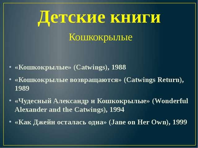 Детские книги Кошкокрылые «Кошкокрылые» (Catwings), 1988 «Кошкокрылые возвращ...