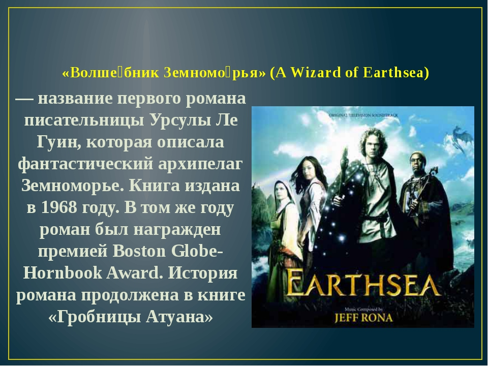 «Волше́бник Земномо́рья» (A Wizard of Earthsea) — название первого романа пис...