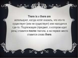 There isиthere are используют, когда хотят сказать, что что-то существует
