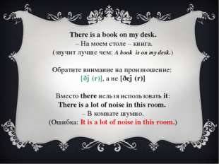 There is a book on my desk. – На моем столе – книга. (звучит лучше чем: A boo